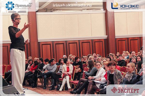 2014-03-04 Мастер-класс Ирины Хакамада «Мастер общения. Успех без затрат»