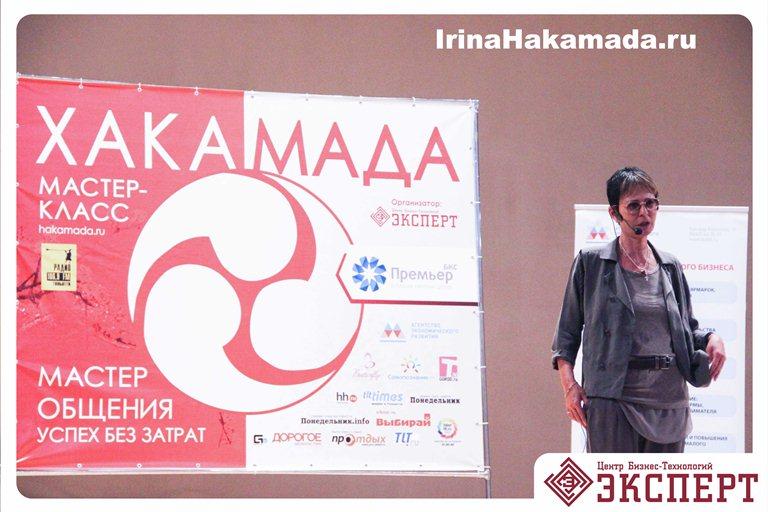 2014-05-20 Мастер-класс Ирины Хакамада в г. Тольятти